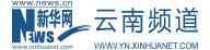 新华网云南旅游频道