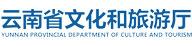 云南省文化和旅游厅