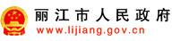 丽江政务网