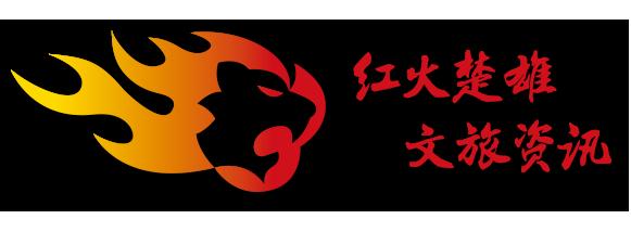 红火楚雄 文旅资讯